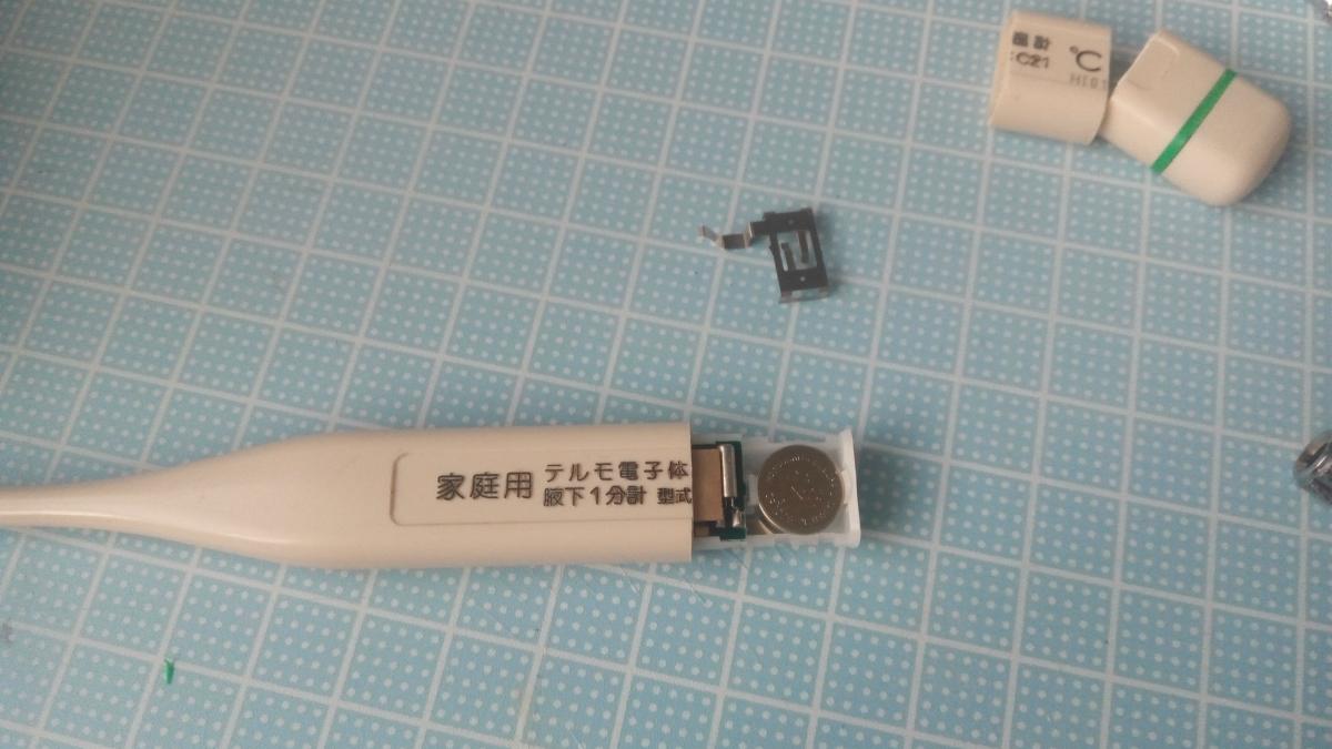 電池 交換 テルモ 電子 体温計